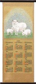 京都西陣織 新綾錦織カレンダー「羊 光(ようこう)」