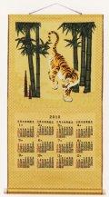 綾錦織掛軸カレンダー 「探幽の虎」(たんゆうのとら)