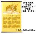 京都西陣織 新宮錦 掛軸カレンダー 「雲龍」