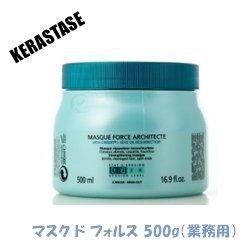 画像1: ケラスターゼ RE マスクドフォルス(業務用) 500g<集中トリートメント>