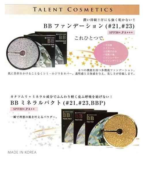 ソヌコスメ エスカルゴ BBPパクト(パールパクト)SPF22,PA++】13g