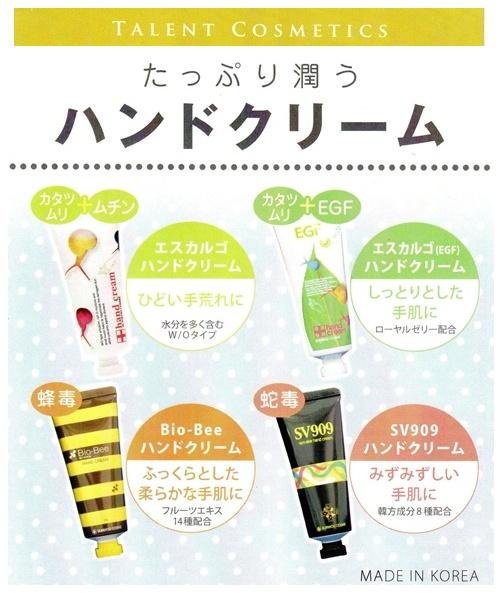 送料無料!ソヌコスメ 【蜂の毒】 Bio-Beeハンドクリーム50g 5本セット