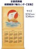 京都西陣織 綾錦織 掛軸カレンダー 「宝船」