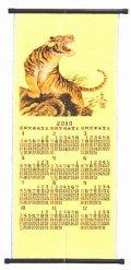 京都西陣織 宮錦織 掛軸カレンダー 「岩上の虎」(がんじょうのとら)