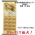 京都西陣織 掛軸カレンダー 「海龍」