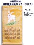 綾錦織掛軸カレンダー 「月うさぎ」(つきうさぎ)